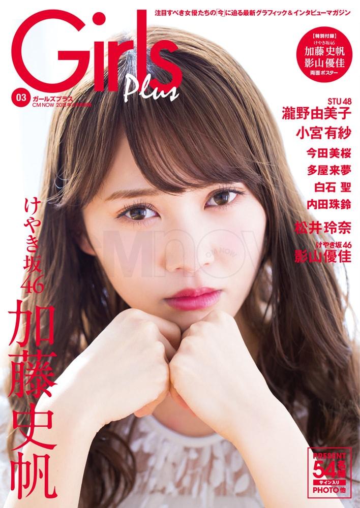 Girls Plus vol.3(CM NOW 2018年4月号別冊)