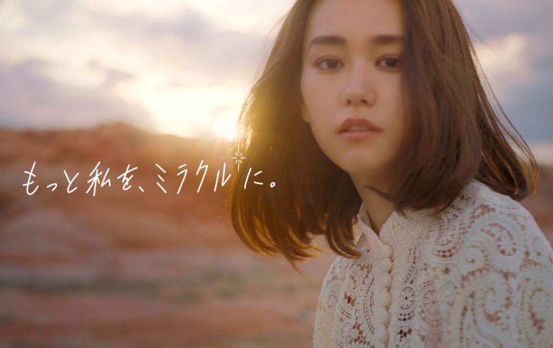 桐谷美玲、大自然のひとり旅がカッコいい!