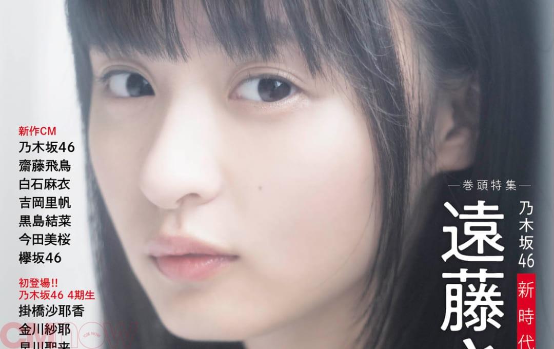 CMNOW最新200号を一部公開!遠藤さくら、浜辺美波、宇垣美里…今回も豪華!