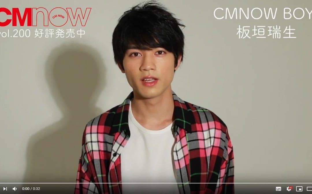 M!LK 板垣瑞生さんから激アツ「CMNOW200号おめでとう!」コメントいただきました!