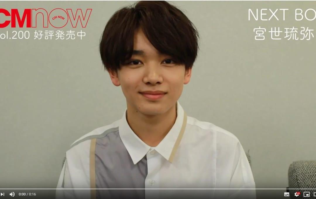【動画】M!LK 宮世琉弥さんから可愛すぎる「CMNOW200号おめでとう!」コメント!
