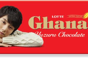 ガーナミルク、羽生結弦オリジナルデザイン発売決定「食べるか、飾るか…う~んどっちも!」