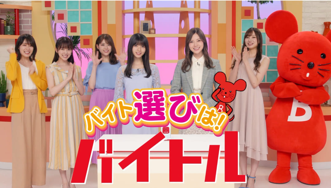 乃木坂46「バイトル」新CM 高山一実のピザ回し裏エピソード