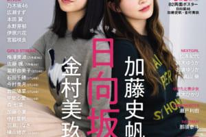 幸せが、、可愛さが…あふれる! 日向坂46 加藤史帆 & 金村美玖 初表紙