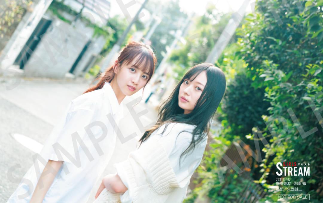 GIRLS STREAM ✳︎ura-banashi✳︎(#乃木坂46 #梅澤美波 #佐藤楓)
