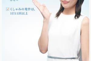 川口春奈、「重症花粉症」啓発アンバサダーに決定