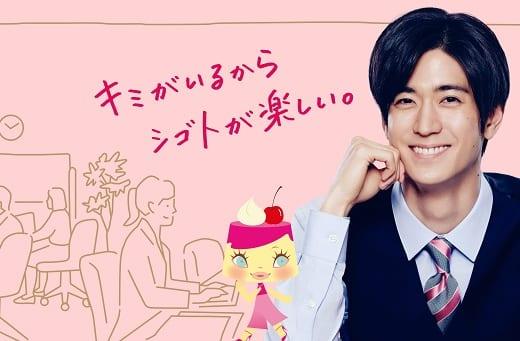 Hey! Say! JUMP中島裕翔、シミュレーションゲーム風動画に登場【テンプスタッフ/動画】