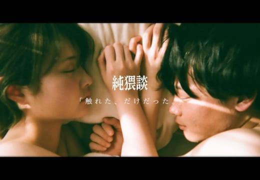 セフレ大学生を描いた話題のドラマ「純猥談」、主演のまつきりなが「かわいい」と注目集める!