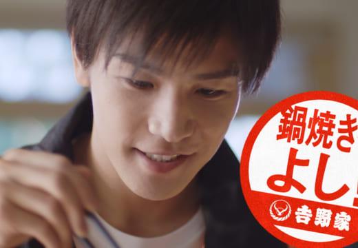 岩田剛典「吉野家」新TVCMで豪快に食べる!【動画・CMカット】