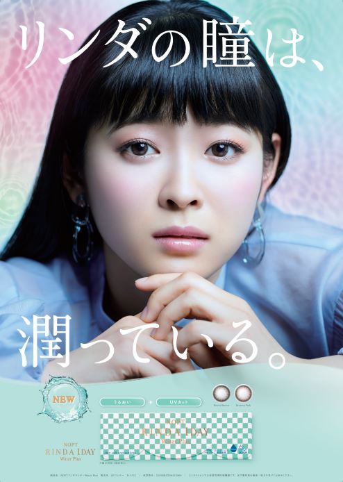 河村花、コンタクトレンズ「ハートアップ」のイメージキャラクターに決定