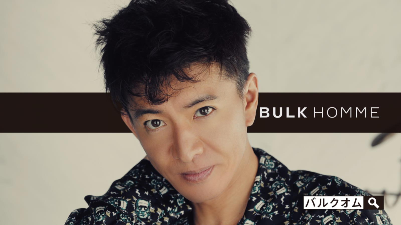 木村拓哉のCM撮影エピソード!化粧水の使い方に驚く「みんなやってるの?」<「BULK HOMME」新TVCM>