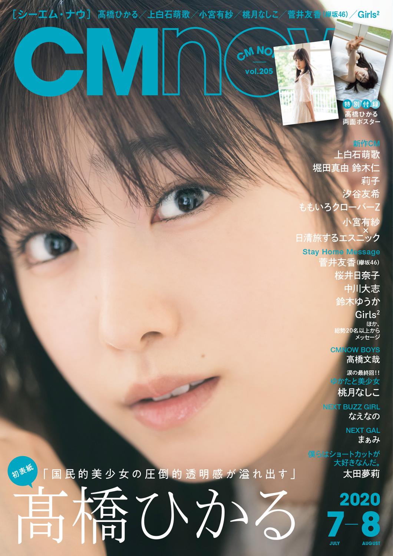 高橋ひかるが表紙「CMNOW vol.205」内容を一気に紹介!桃月なしこ、高橋文哉、太田夢莉らが登場