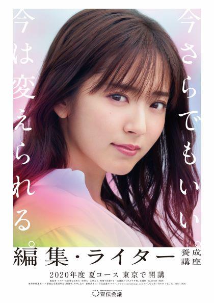 鈴木愛理「編集・ライター養成講座」新イメージキャラクターに決定