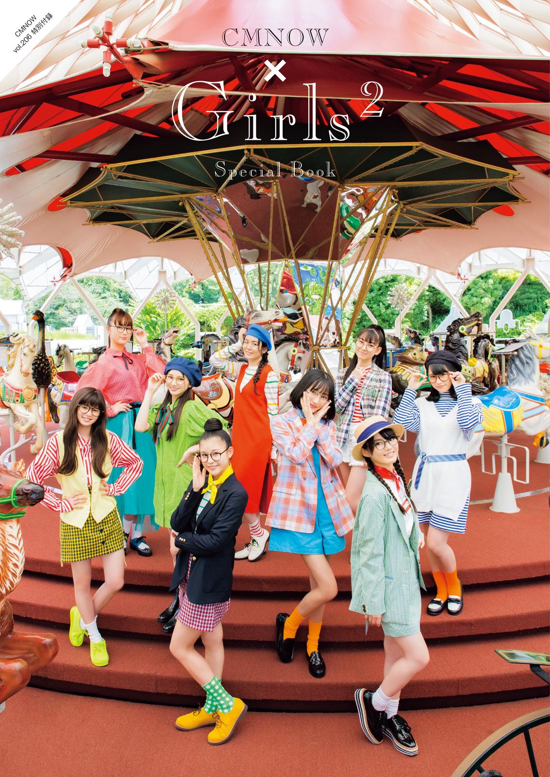 8月7日発売CMNOW小冊子に登場!のGirls²がコラボキャンペーンをモーリーファンタジー・PALOで開催!