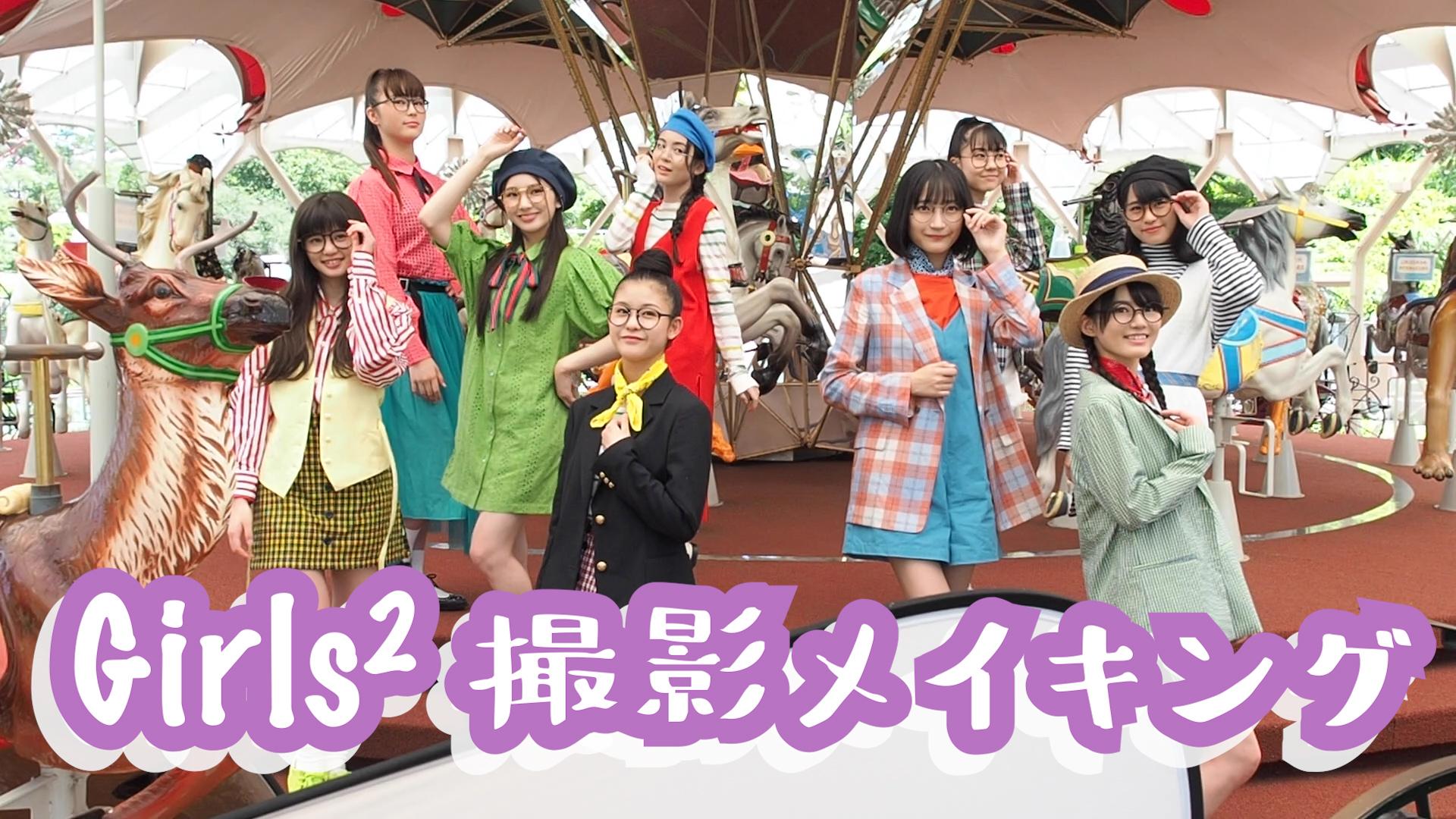 Girls2、CMNOW撮影メイキング  遊園地でキュートに撮影!
