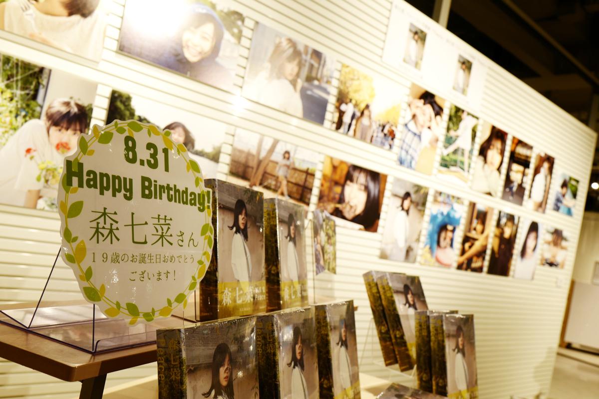 森 七菜写真集「Peace」刊行記念パネル展に行ってきた!