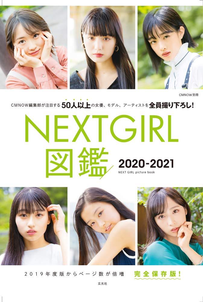 NEXTGIRL図鑑2020-2021