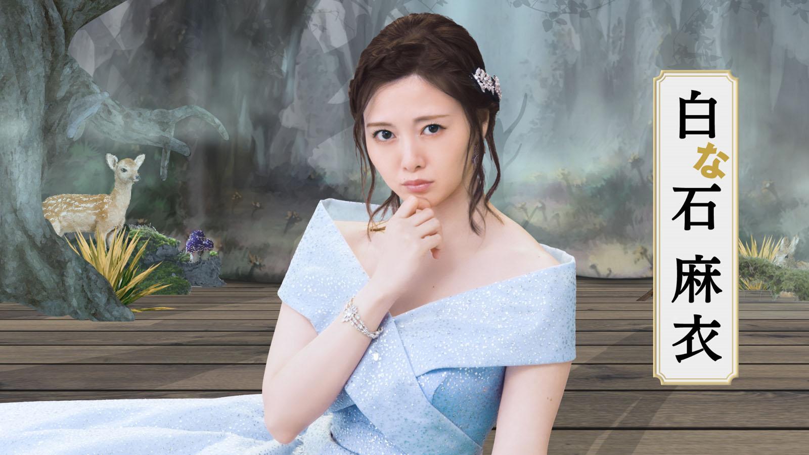 白石麻衣、水色ドレスで卒業後初CM メイキングまで麗しい…!<外為どっとコム>