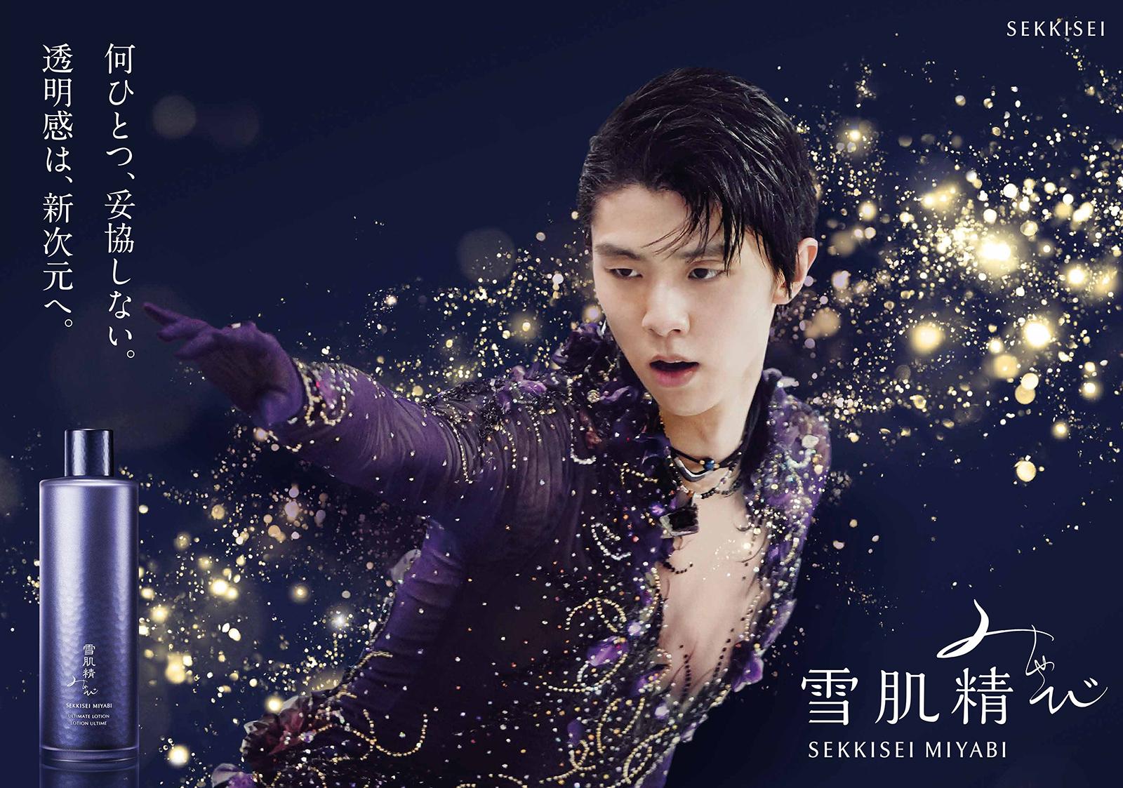 羽生結弦選手、雪肌精コラボコフレ「YU ZU RU Collection」が永久保管したい美しさ