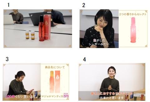 浜辺美波さんが「好き!」「好きかも!」を連呼しながら香水「マジョロマンティカ 373」を監修!いい香りが漂ってきた・・・❤️