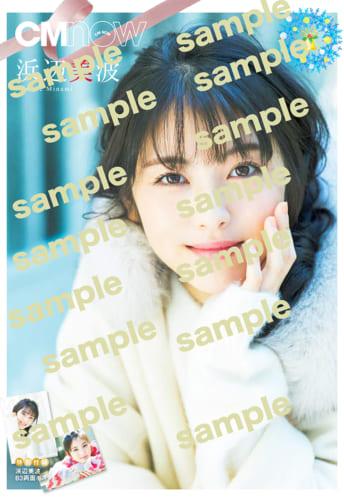 【浜辺美波】別表紙の「CMNOW vol.208」豪華特装版を発売!部数限定!